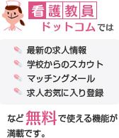 求人情報 香川